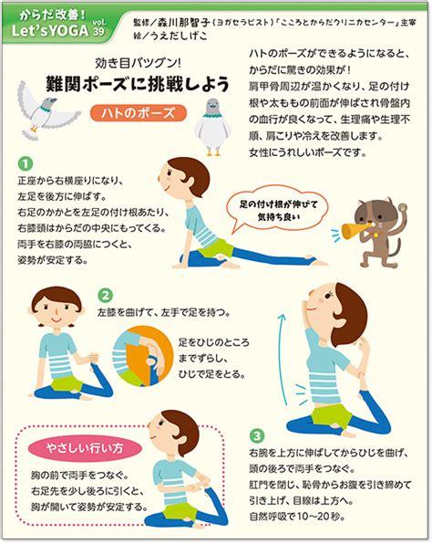 Let's Yoga Vol39|健康コラム|けんぽれん[健康保険組合連合会]
