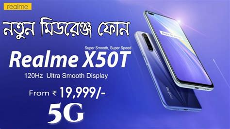 The price of the realme gt in united states varies between 470$ and 556$ depending on the specific version and its features. Realme X50T 5G Specification, Price And Bangla Review ...