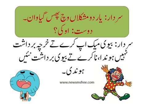 funny pathan punjabi urdu facebook sms  newsmsfree