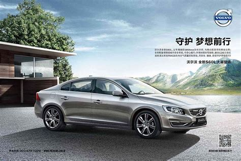 Volvo To Introduce First Chinese-made Car To U.s. Market