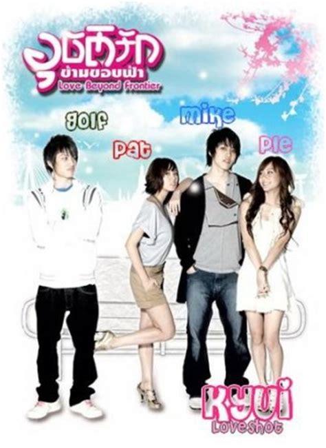 Love Beyond Frontier  Wiki Drama  Fandom Powered By Wikia