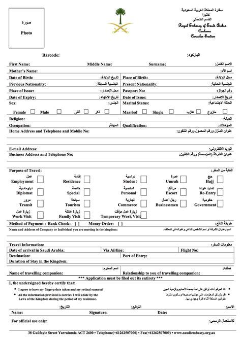 saudi visa application form umrah travel packages ourworld travel australia