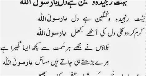 Bahut Ranjeeda Wa Ghamgeen Hai Dil Ya Rasool Allah