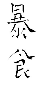 Gluttony - Others - Japanese Kanji Images