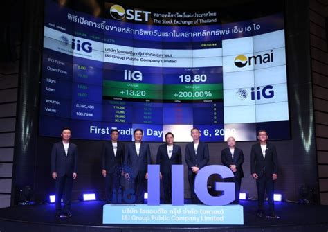 หุ้น IIG เทรดวันแรกราคาวิ่งฉิวบวก 200%