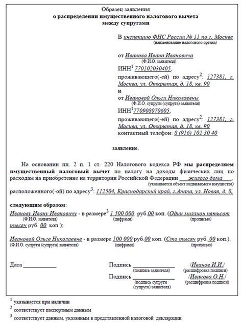 Заявление на возврат излишне списанные средства после ареста счетов