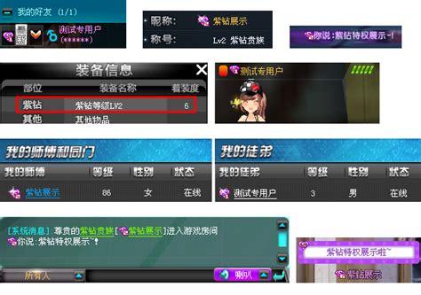 飞车紫钻贵族 10元让你畅享飞车游戏特权-qq飞车官方网站-腾讯游戏-竞速网游王者 突破200万同时在线