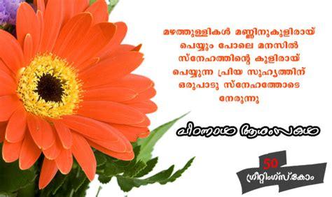 birthday wishes for best friend boy in malayalam birthday wishes for best friend in malayalam