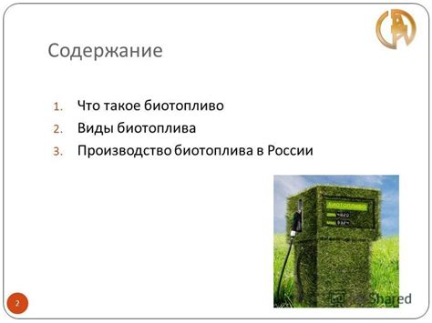 Определение термина биотопливо. описание видов биотоплива и их краткая характеристика.
