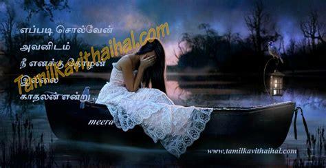 nila latest tamil quotes   kavithaigal