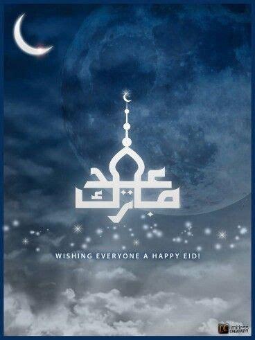 aayd mbark happy eid happy eid wishes eid mubarak