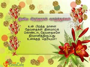 happy birthday day greetings in tamil tamil linescafe