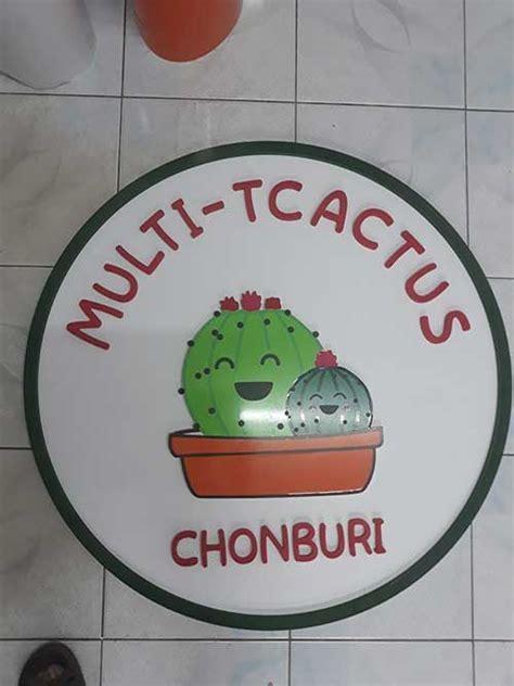 ป้ายร้านแคคตัส กระบองเพชร Multi-TCactus จัดส่งจ.ชลบุรี ...
