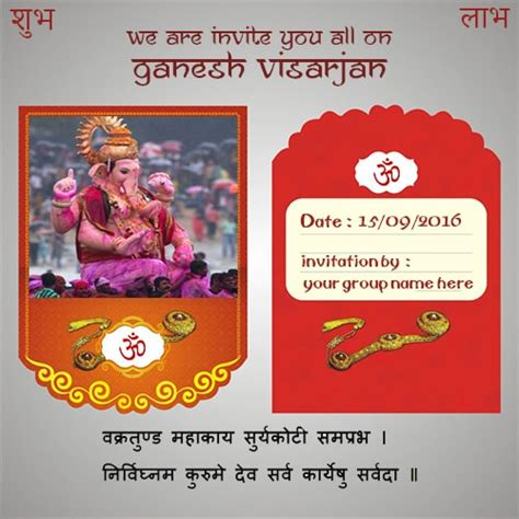 ganesh visarjan invitation  cards