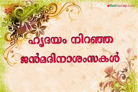birthday wishes for best friend in malayalam hd wallpaper gallery malayalam birth day wishes images