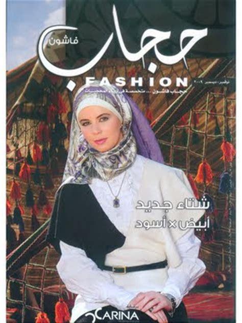 hijabi style hijab fashion blog hijab fashion magazine