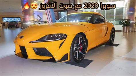 Research the 2020 toyota gr supra with our expert reviews and ratings. TOYOTA SUPRA 2020 تويوتا سوبرا - YouTube