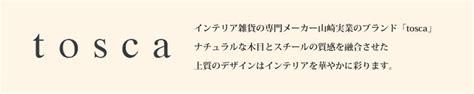 【楽天市場】brand3(ブランド別3) > Tosca(トスカ):シゼム楽天市場支店