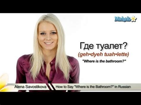 How To Say To Shower In - how to say quot where is the bathroom quot in russian