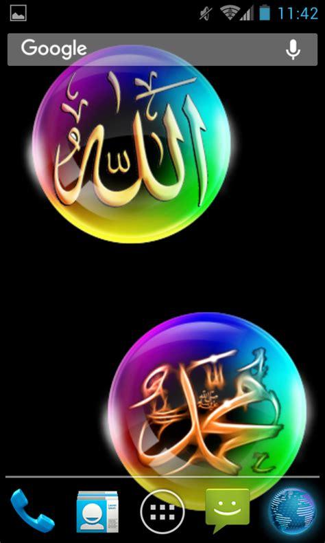Allah Muhammad Wallpaper Animation - allah muhammad live wallpaper 1 0 2 apk android