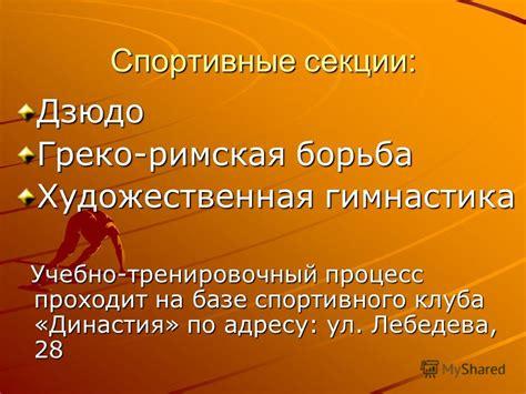Презентация На Тему ГрекоРимская Борьба Travelerinstall