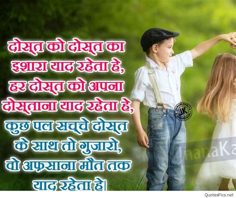 friendship  friends day quotes  sms  hindi