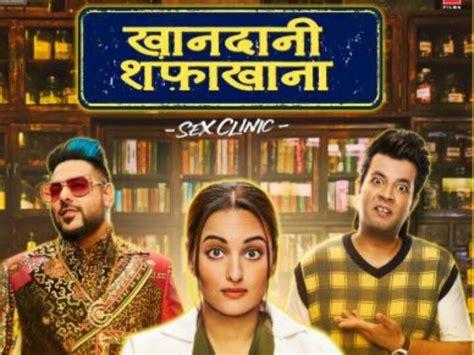 Movie Review Sonakshi Sinhas Khandaani Shafakhana Is