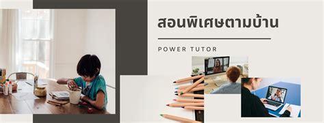รับสอนพิเศษ โคราช สอนตามบ้าน สอนออนไลน์ ด้วยครูคุณภาพ - Home | Facebook