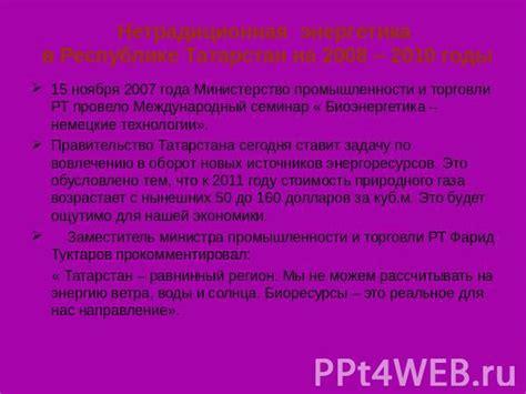 Читать книгу биоэнергетика. мир и россия. биогаз. теория и практика. монография евгения панцхавы онлайн чтение страница 24