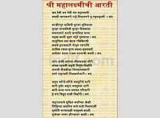 Mahalaxmi Aarti,महालक्ष्मीची आरती, Prayer to Mahalaxmi