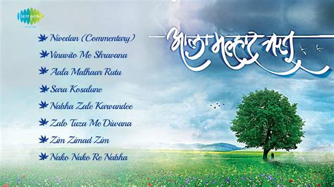 Best Marathi Rain Songs