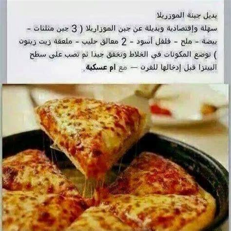 livres de recettes de cuisine à télécharger gratuitement pour vos pizzas plus de mozarella