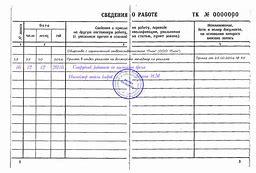 запись в трудовую книжку уволена или трудовой договор