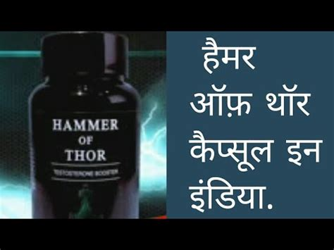 search hammer of thor and download youtube to mp3 music free