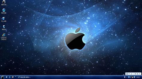 苹果桌面主题-电脑主题-苹果主题-主题下载-www.pp3.cn