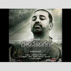 Dasavatharam Telugu Movie Review, Rating  Kamal Haasan