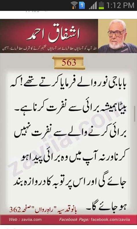 pin  noor  ashfaq ahmed quotes baba  pinterest