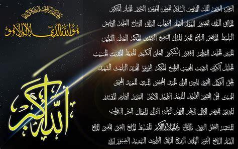 gambar kaligrafi asmaul husna pas berita