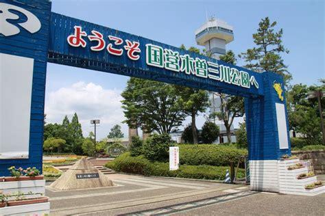 木曽 三川 公園