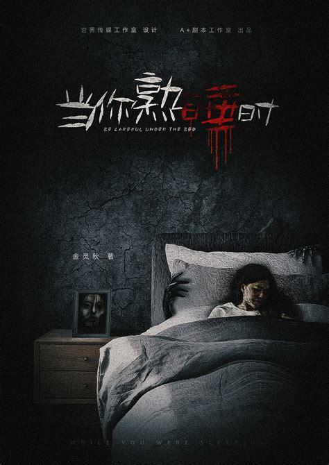 谋杀之谜剧本杀恐怖桌游游戏《当你熟睡时》平面设计|平面|海报|我是吖全 - 原创作品 - 站酷 (ZCOOL)