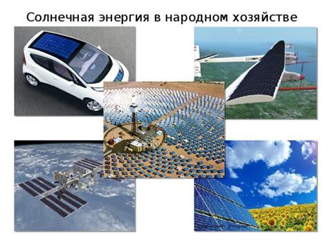 Недостатки солнечной энергии