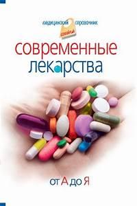 Информин Лекарство Инструкция