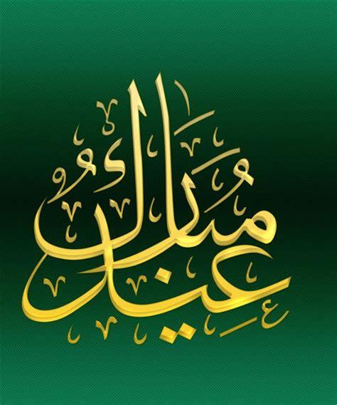 syair ucapan selamat idul fitri pilihan blog alhabib