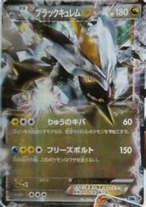 Pokemon Black Kyurem Ex Card