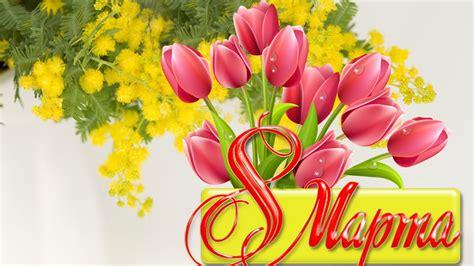 Поздравление одноклассниц с 8 марта в прозе и стихах. С ДНЕМ 8 МАРТА! Красивое поздравление с праздником 8 марта ...