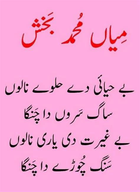 pin  nauman  punjabi punjabi poetry sufi poetry