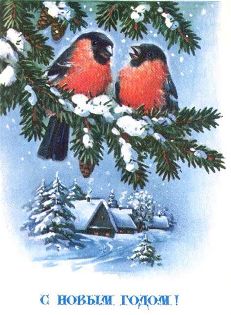 digital postcard grusskarten russische neujahrskarten