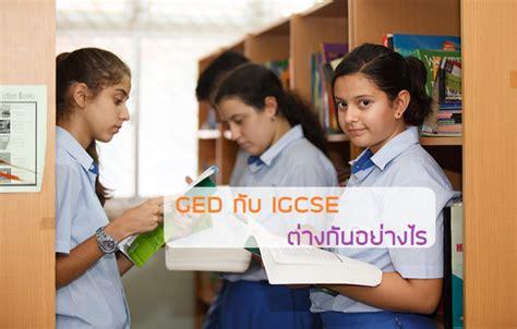 GED กับ IGCSE ต่างกันอย่างไร - Chula Gradeup Tutor