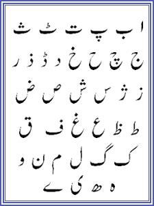 urdu letters worksheets  images alphabet