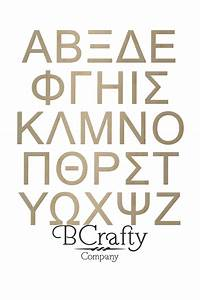Craft supplies bcrafty company wants to be your supplier for Greek wooden block letters
